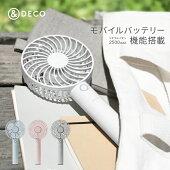 ハンディファンハンディ扇風機モバイルバッテリー機能付きポータブルポータブル扇風機USB充電式卓上小型充電式ハンディーファン携帯手持ち扇風機携帯扇風機熱さ対策