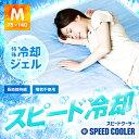 【送料無料】【冷却ジェルマットSPEED COOLER 75×140】...
