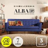 ソファー 【送料無料】 sofa 3人掛けソファー 3人掛けソファー ゆったりソファー Alba 3P この価格でこの高品質 デザイナーズ ソファ モダンテイスト モダンリビング 北欧 シンプル 3人掛け ソファー ソファ リプロダクト 肘付きソファー