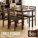 5点 ダイニングテーブルセット 4人掛け ダイニングセット テーブルセット ダイニングテーブル 食卓テーブル ダイニングチェア 食卓椅子 4脚セット 4人用 長方形 無垢 木製 北欧 モダン おしゃれ