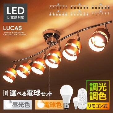 シーリングライト 照明 ライト おしゃれ 6灯 12畳 led led照明 led照明器具 北欧 レトロ 照明器具 スポットライト ペンダントライト 天井照明 天井照明器具 間接照明 リビング ダイニング 寝室 キッチン