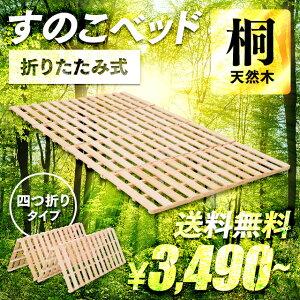 【送料無料】すのこベッド ベッド bed すのこマット 折りたたみ シングル セミダブル ダブル ワンルーム 桐 木製 折り畳みベッド 折りたたみベッド すのこ すのこベット コンパクト