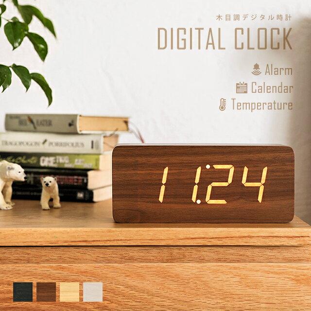 置時計 置き時計 デジタル おしゃれ 北欧 木目調 アンティーク 時計 クロック 目覚まし時計 デジタル時計 アラーム時計 卓上 アラーム 日付 温度 木製 ウッド シンプル インテリア リビング 新築祝い 結婚祝い ギフト