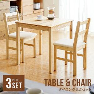 ダイニングセット 3点セット 2人掛け ダイニングテーブルセット ダイニングテーブル ダイニングチェア 木製テーブル 木製チェア 2脚セット おしゃれ 北欧 カフェ風 モダン 無垢材