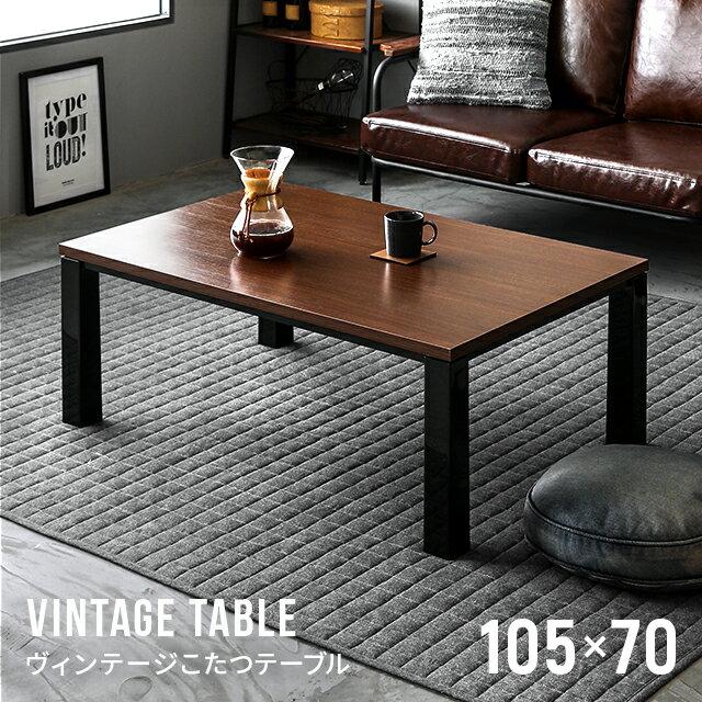 ヴィンテージ風 こたつテーブル おしゃれ 長方形 105×70cm ビンテージ風 コタツテーブル センターテーブル ローテーブル リビングテーブル コーヒーテーブル 家具調こたつ リビングこたつ 暖房器具