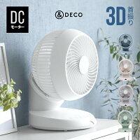 360°首振り サーキュレーター 扇風機 DCモーター リモコン付き サーキュレーターファン エアーサーキュレーター DCファン 360度首振り 自動首振り 上下左右首振り 静音 省エネ おしゃれ &DECO アンドデコ