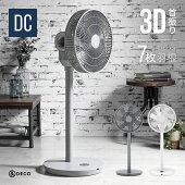 3D首振り扇風機DCモーター7枚羽根リモコン付きリビング扇風機リビングファンDCファン自動首振り上下左右首振り26段階風量調節自動OFFタイマー静音省エネおしゃれSUNRIZEサンライズ