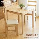 ダイニングテーブル 2人掛け 送料無料 テーブル 木製テーブル 食卓テ...