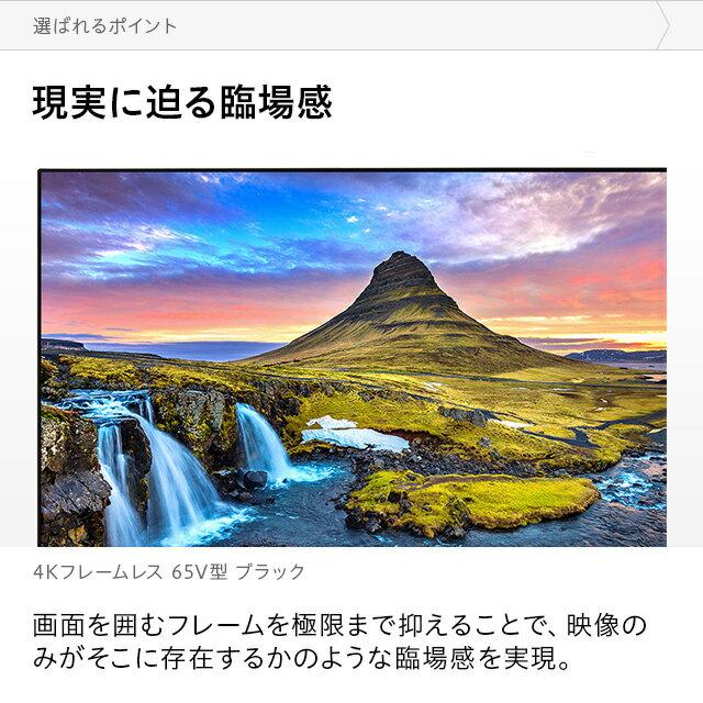 モダンデコ『SUNRIZE(サンライズ)tv65-4k-2』