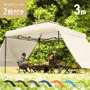タープテント 3m サイドシート2枚セット ワンタッチタープテント 簡単 大型 軽量 日よけ 日除け...