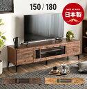 北欧風日本製テレビボード 150cm 180cm