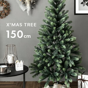 クリスマスツリー おしゃれ 北欧 ヌードツリー 150cm オーナメントなし リアル シンプル スリム クリスマス 大型 Xmas クラシック