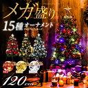 クリスマスツリーセット おしゃれ 120cm クリスマスツリー 15種類 オーナメントセット LEDイルミネーションライト LEDロープライト 電飾 足元スカート 足隠し 飾り スリム 小さめ リアル