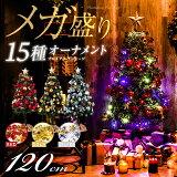 クリスマスツリー120cm送料無料クリスマスツリーセットオーナメントオーナメントセットおしゃれled北欧イルミネーションライト電飾飾り足元スカートツリースカートカバーリボン星トップスターボールヌードツリー