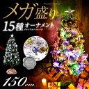 クリスマスツリーセット おしゃれ 150cm シルバー クリスマスツリー 15種類 オーナメントセット LEDイルミネーションライト LEDロープライト 電飾 足元スカート 足隠し 飾り スリム リアル 小さめ