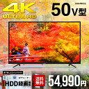 テレビ 4K 50型 50インチ TV 液晶テレビ 4Kテレビ 4K液晶テレビ 高画質 3波 地デジ BS CS 地上デジタル 地上波デジタル 録画機能付き 録画機能搭載 外付けHDD録画機能