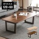 テーブル 折りたたみ おしゃれ 120×60cm センターテーブル ローテーブル リビングテーブル コーヒーテーブル 折りたたみテーブル 折り畳みテーブル ウォールナット 木製 天然木 北欧 モダン・・・