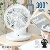 360°首振りサーキュレーター扇風機リモコン付きおしゃれサーキュレーターファンエアーサーキュレーター360度首振り自動首振り上下左右首振り自動OFFタイマー小型静音&DECOアンドデコテレワーク在宅勤務