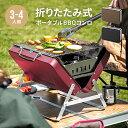 バーベキューコンロ 折りたたみ 小型 BBQコンロ ステンレ
