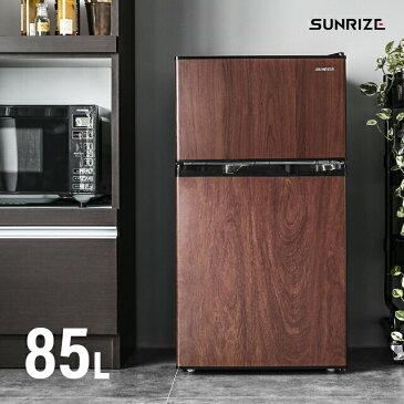 冷蔵庫 85L 小型 2ドア 両開き 一人暮らし 冷凍冷蔵庫 冷凍庫 コンパクト ミニ スリム 左開き 右開き おしゃれ ホワイト 木目調 省エネ ノンフロン 静音 二人暮らし おすすめ SUNRIZE サンライズ