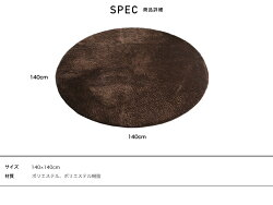 シャギーラグ円形140×140