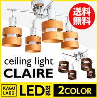 【送料無料】シンプルモダンライトClaireクレア照明のあるお部屋造りに間接照明シーリングライト