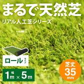 芝生マット リアル ガーデニング ガーデン 送料無料 人工芝 ロール ロールタイプ 1m×5m ベランダ テラス バルコニー リアル人工芝 人工芝生 芝マット 人工芝ロール 芝生 庭 屋上緑化 u字ピン 水はけ