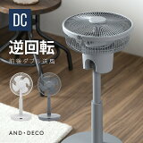 扇風機 逆回転 サーキュレーター機能付き扇風機 DCモーター 小型扇風機 サーキュレーター エアーサーキュレーター リモコン付き 自動首振り 自動OFFタイマー 静音 省エネ おしゃれ &DECO アンドデコ