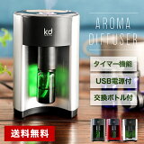 【送料無料】アロマディフューザーネブライザー水を使わないusbコンセント小型コンパクト軽量タイマーアロマディフューザー芳香器香り癒しおしゃれ可愛い