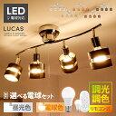 照明 【1年保証】 【送料無料】 天井照明 シーリングライト LED対...