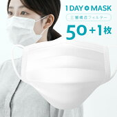 マスク51枚不織布マスク3層構造高密度フィルター送料無料ウイルス対策使い捨て男女兼用白ホワイト大人用花粉ウイルスほこり風邪1DAYマスク