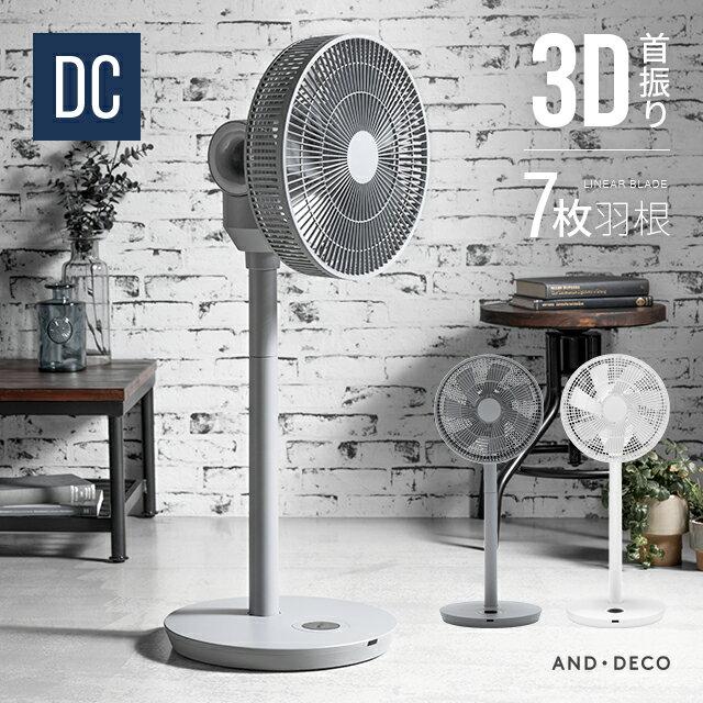 3D首振り扇風機DCモーター7枚羽根リモコン付きリビング扇風機リビングファンDCファン自動首振り上下左右首振り26段階風量調節自動OFFタイマー静音省エネおしゃれ&DECOアンドデコ
