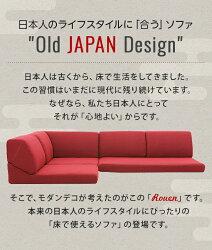 ローソファこたつソファRouenこの価格でこの高品質デザイナーズソファモダンテイストモダンリビング北欧シンプル3人掛けソファーソファ