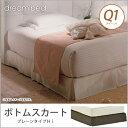 ドリームベッド ボトムスカート BS-800 ボトムスカート プレーンタイプHi Q1サイズ ドリームベッド dreambed