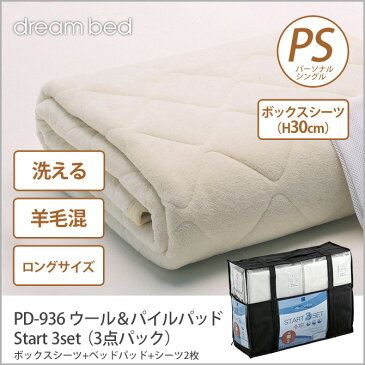 ドリームベッド 洗い換え寝具セット パーソナルシングルロング PD-936 ウール&パイルパッド PSL Start 3set(3点パック) ボックスシーツ(H30) 羊毛ベッドパッド+シーツ2枚 ドリームベッド dreambed
