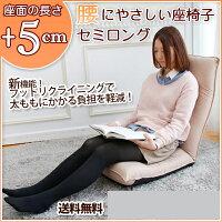 座椅子日本製リクライニング腰にやさしい座椅子セミロングフットリクライニング付きリラックスチェア【送料無料】大人気!座面部分を5cm長く。フットリクライニング付Mざいす坐椅子おすすめ座いすザイスあぐらリクライニング座椅子国産[byおすすめ]