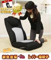 背中・腰にフィットするガス圧レバー式座椅子リクライニングざいす座イス座いすフロアチェア/%OFFセールSALE【GWSALE2012】[p0606]