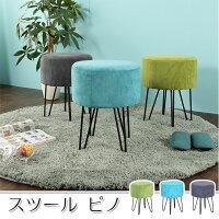 スツール北欧スツール・ピノ(丸)グリーンブルーグレー丸椅子コンパクトスツール椅子背もたれなしおしゃれインテリアシンプルかわいいイスいす丸いすチェア北欧調チェアー丸イススツール[送料無料]