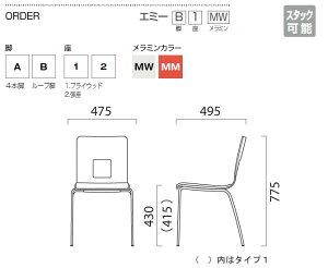 パーソナルチェアクレスCRESパーソナルチェアーエミーEMMYA・4本脚張座張地D1台からの注文承ります。大量注文の場合は、お見積もりいたします。椅子チェアイスチェアーいすchair[送料無料]