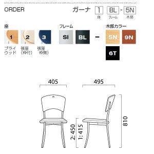 パーソナルチェアクレスCRESパーソナルチェアーガーナGHANA張座(枠付)張地C1台からの注文承ります。大量注文の場合は、お見積もりいたします。椅子チェアイスチェアーいすchair[送料無料]