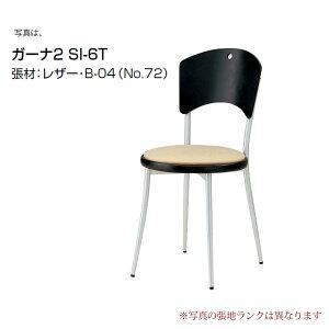 パーソナルチェアクレスCRESパーソナルチェアーガーナGHANA張座(枠付)張地S1台からの注文承ります。大量注文の場合は、お見積もりいたします。椅子チェアイスチェアーいすchair[送料無料]