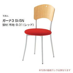 パーソナルチェアクレスCRESパーソナルチェアーガーナGHANA張座(枠無)張地C1台からの注文承ります。大量注文の場合は、お見積もりいたします。椅子チェアイスチェアーいすchair[送料無料]