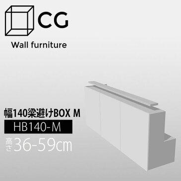 壁面収納家具CG 梁避けボックス-幅140 HB140-H36-59【受注生産品】【代引不可】