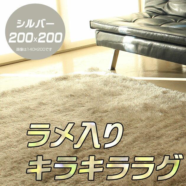 キラキラのラメ糸入りシャギーラグ フラン シルバー銀色 200×200cm通年使えるシャギーラグ ラグ マット カーペット モダン リビング シンプル 北欧