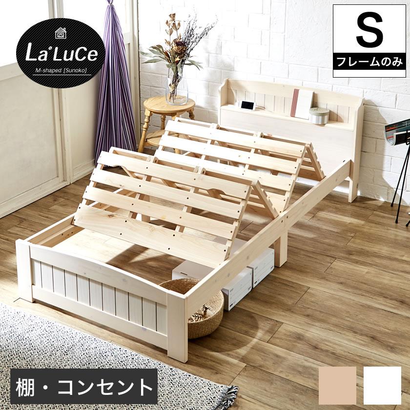 ラルーチェ すのこベッド シングル 木製 すのこ 棚 コンセント 布団部屋干し 天然木 ベッドフレーム スノコベッド すのこベット スノコベット ベッド | シングルベッド ベット おしゃれ フレームホワイトウォッシュ /ナチュラル
