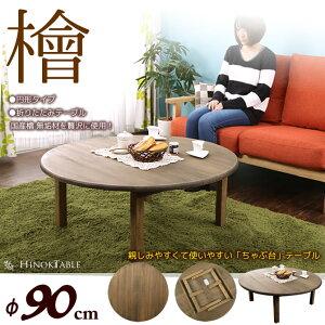 国産ひのき折れ脚ちゃぶ台テーブル純日本製木のぬくもりと香り五感で感じる檜の木製テーブル円形テーブルローテーブル角のないまぁるく滑らか安心テーブル低ホルナチュラル一人暮らしファミリー和[送料無料][新商品]