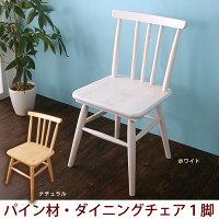 パイン材ダイニングチェア木製ダイニングチェア1脚単品ダイニングチェアの買替え買足しにちょうどいい北欧風ナチュラルカントリーコーディネートにマッチ木製椅子