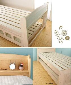 木製親子ベッドシングル棚コンセント2口付ベッド2台として使用できます子ベッドは収納スペースとしても子供部屋一人暮らしのお部屋に親子ベッド2段ベッドペアベッドラルーチェツインベッドLaluceTwinBedフレームのみ[日祝不可][新商品]