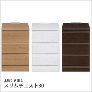 木製スリムチェストベッドサイドやソファサイドにも引き出し収納スペースコンセント付W30【日祝】【東京】
