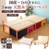 日本製 檜すのこベッド ソファベッド シングルベッド 1Pソファ×2台 1人から4人掛けソファ 木製 分割 組み合わせ ベンチ ベッド 国産 ヒノキ すのこベッド 府中家具 布団、クッション等別売 フレームのみ ひのきすのこベッド ソファベッド ベンチベッド[新商品]